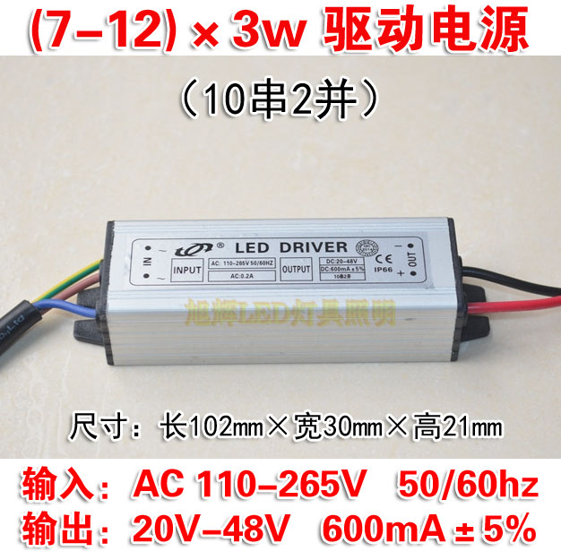 7-12*3W LED External power supply (AC110-265V)